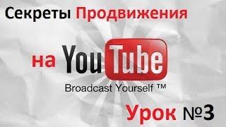 ~Урок №3 Как назвать видео на ютуб │ Как быстро скачать видео с youtube