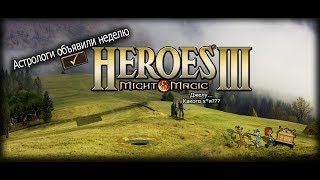 АОН | Секреты Heroes of Might and Magic 3 #1 [Грааль]