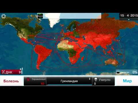 Plague inc   Прохождение на среднем (грибок)