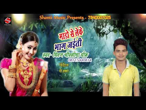 Ghukur Ghukur Karta Kareja || धुकुर धुकुर करता करेज || Dheeraj Dhiru || Popular Bhojpuri Song 2017