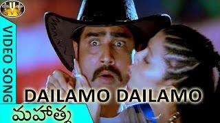 Dailamo Dailamo Video Song || Mahatma Movie || Srikanth, Bhavana || Sri Venkateswara Video Songs