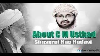 simsarul haq hudavi about c m usthad kasaragod 2016
