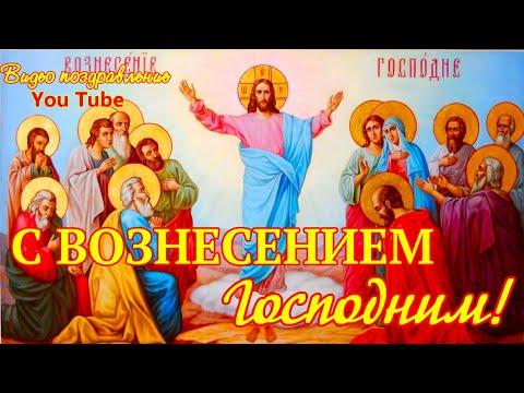 Поздравление с ВОЗНЕСЕНИЕМ ГОСПОДНИМ  Красивая видео открытка