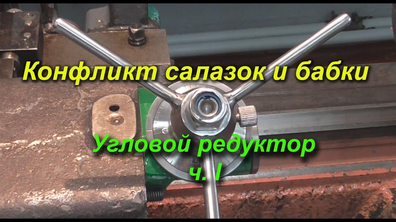 Редуктор угловой 1:3 (сельхозтехники) - YouTube