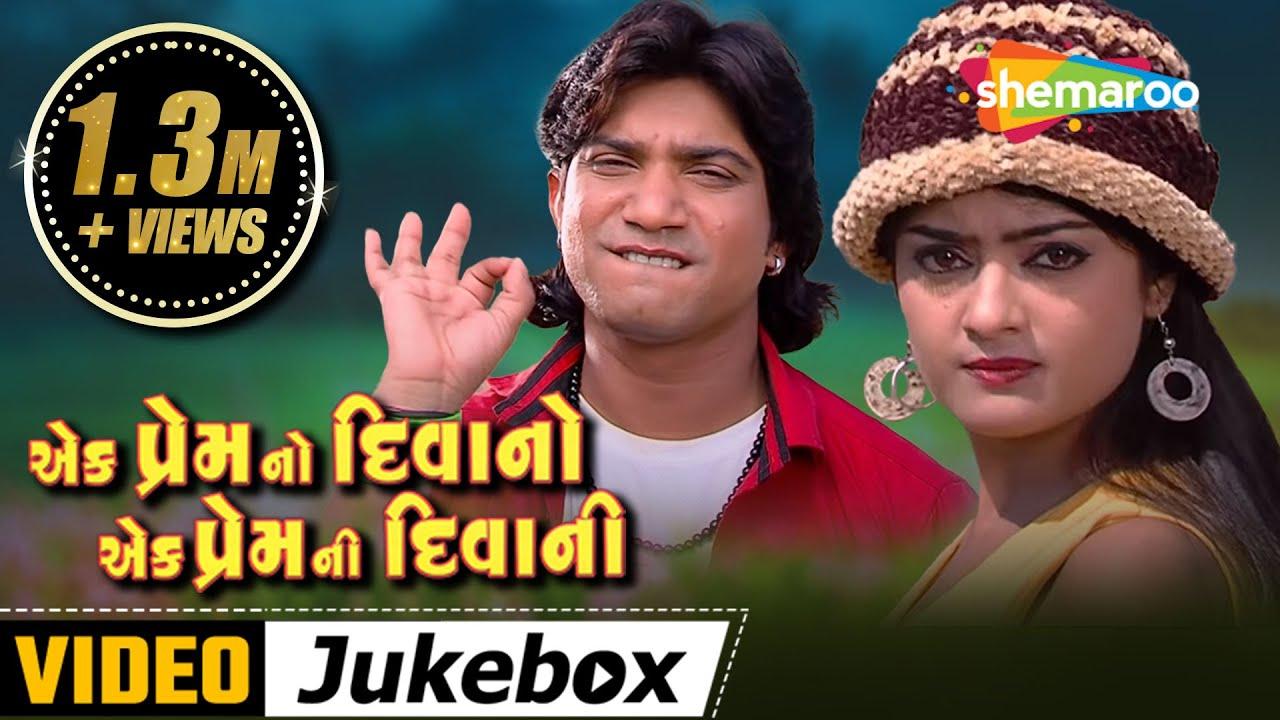 Download Ek Premno Divano Ek Prem Ni Divani   Full Movie Song Jukebox   Vikram Thakor   Rashmi Gupta