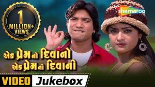 Ek Premno Divano Ek Prem Ni Divani | Full Movie Song Jukebox | Vikram Thakor | Rashmi Gupta
