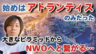 目覚めよ日本人 vol.51「始めはアトランティスのみだった。大きな一つのピラミッドからNWOへと繋がる…」