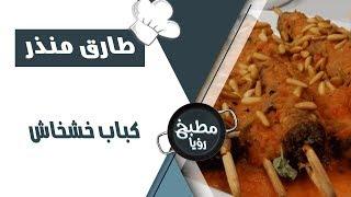 كباب خشخاش - طارق منذر