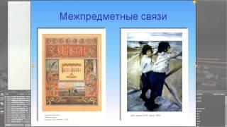 Реализация требований ФГОС по Литературе в основной школе - Кузнецова Т. А.