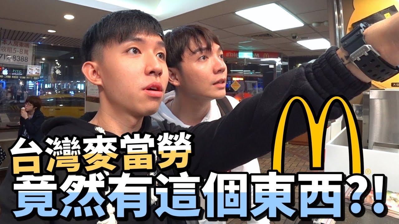 首次飛臺灣體驗!臺灣麥當勞 VS. 馬來西亞麥當勞! - YouTube