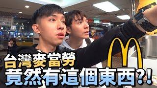 首次飛台灣體驗!台灣麥當勞 VS. 馬來西亞麥當勞!