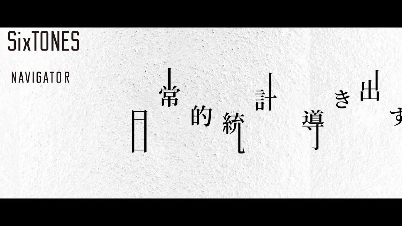 ナラベーター ナビゲーター sixtones を 最強モテ男子!芸能界・高身長イケメンランキングTOP20<10~20代編>(16~20位)|ランキングー!