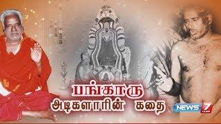 பங்காரு அடிகளாரின் கதை | Bangaru Adigalar' Story | News7 tamil