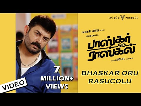 Bhaskar Oru Rasucolu - Video Song |...