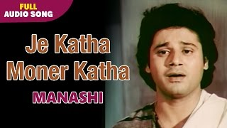 Je Katha Moner Katha | Manashi | Kishore Kumar | Bengali Love Songs