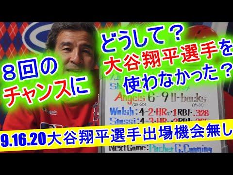 9.16.2020 大谷翔平選手は出場機会無し エンジェルスは痛い連敗 Shohei Ohtani vs D backs