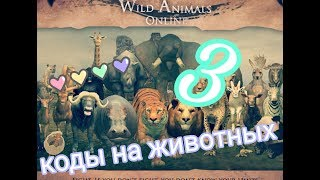 Wild animals online взлом животных ч.3 (hack animals)