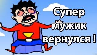 Супер мужик вернулся ! ( Supermuzhik 2 )