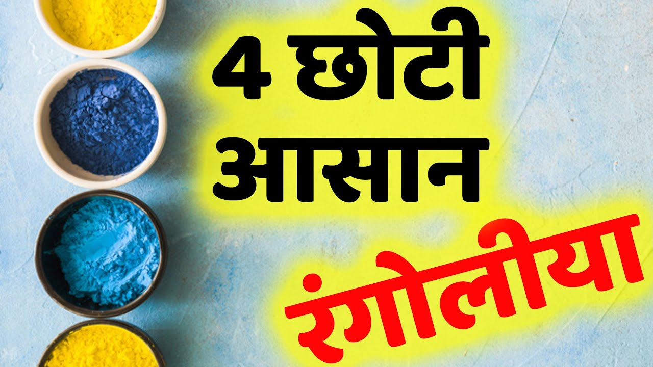 कम जगह में  बनाये ये 4 छोटी आसान रंगोलिया | 4 Small Satisfying Easy Rangoli Designs by Neha