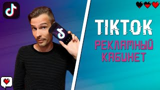 Рекламный кабинет ТикТок I TikTok ADS I Продвижение в ТикТок
