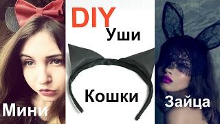 DIY * Уши Микки Маус * Кролика * Кошки * своими руками