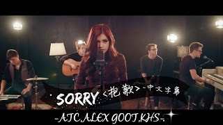 ★Sorry《抱歉》- ATC, Alex Goot, KHS Cover  中文字幕★