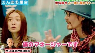 オリジナルWEB番組『のんある屋台』は新TV-CMの舞台である青のれん・の...