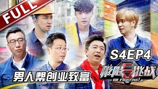 【FULL】Go Fighting S4 EP.4 20180520 [SMG Official HD]
