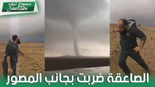 🌪️ شاهد لحظة تكون إعصار قمعي بين منطقتي املج والوجه 🌪️