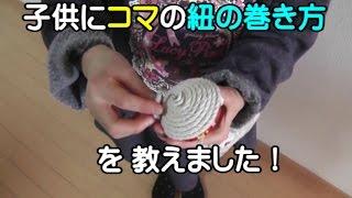 子供にコマの紐の巻き方を教えました! thumbnail