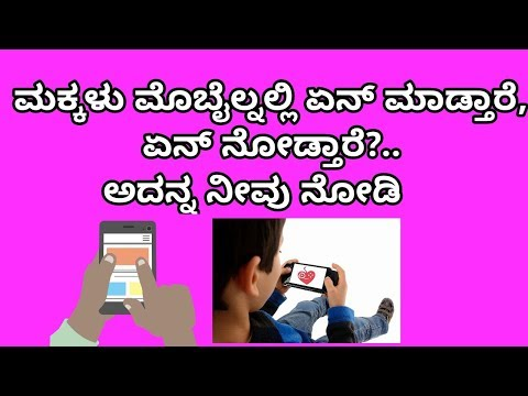 Important Tips For Kids   Know What He Or She Is Doing Right Now   Kannada Health Tips
