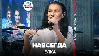 🅰️ Ёлка - Навсегда (LIVE @ Авторадио)