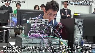 第55回技能五輪全国大会 ITネットワークシステム管理
