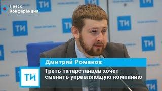 Опрос: Треть татарстанцев хочет сменить управляющую компанию