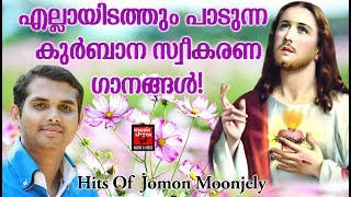 Sakrariyil Vaazhum  # Christian Devotional Songs Malayalam 2019 # Hits Of Jomon Moonjely Video