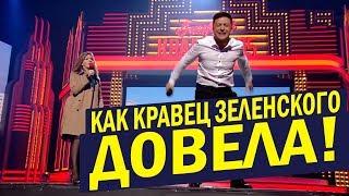 Супер Шоу ЛУЧШИЕ ПРИКОЛЫ с Зеленским ФЕВРАЛЬ 2020 ЮМОР До Слёз