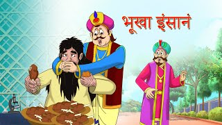 BHOOKHA INSAAN - Hindi Kahaniya - Bedtime Moral Stories for Kids - Cartoon For Children