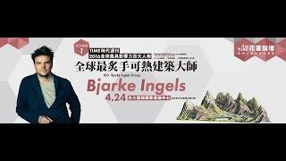 台開集團花蓮論壇Bjarke Ingels(BIG)建築師演講「Hedonistic Sustainability 永續享樂主義」(20170424 )