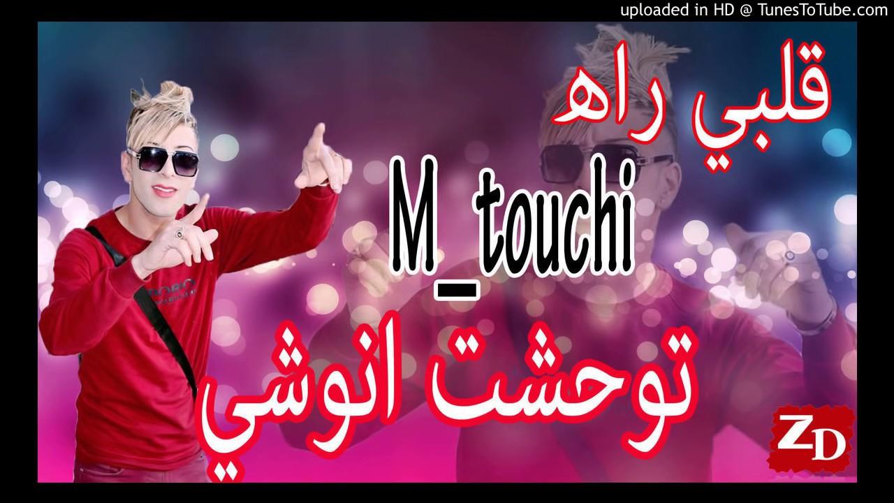 cheikh mamidou 2017 galbi rah mtouchi twahacht anouchi
