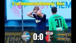 30.07.2017 - Обзор матча 3 тура УПЛ - Олимпик - Верес (0-0)