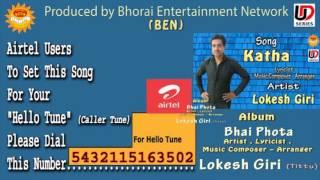 "Airtel Hello Tune ""KATHA"" | 5432115163502 | Artist : Lokesh Giri | Album : Bhai Phota"
