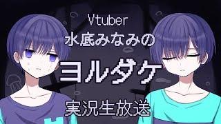 [LIVE] 夜しかできない不思議なゲーム【ヨルダケ実況#3】