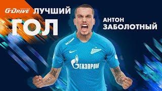 «G-Drive. Лучший гол первой части сезона-2018/19»: Антон Заболотный против «Мольде»