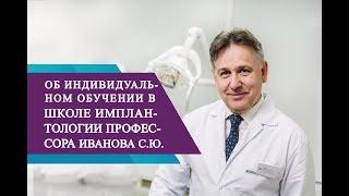 Индивидуальное обучение в Школе имплантологии.