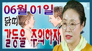 2020년 06월 01일 오늘의 운세 닭띠 갈등이 커질 수 있으니 주의 요망 수미산당 구슬보살  010-66…