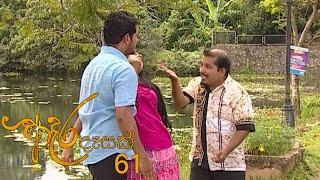 Adara Deasak | Episode 61 | ITN Thumbnail