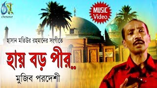 haye Boro Peer । Mujib Pardeshi । Bangla New Folk Song