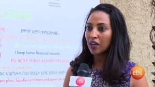 Entrepreneurship Development Program In Ethiopia -  በኢትዮጵያ የሥራ ፈጠራ ልማት ፕሮግራም