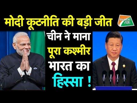 CPEC की बैठक में चीन ने दिखाया मैप   Bharat Tak