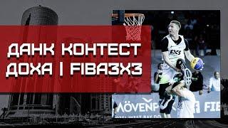 Данк Контест FIBA3x3 в Дохе. Разбор | Smoove